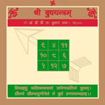 Effect of Budh Yantra for birth number five (5) people